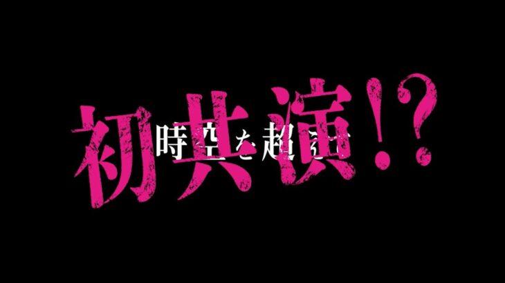 【au TVCM×映画FUNNY BUNNY】コラボ映画予告