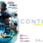 映画『コンティニュー』予告|6.4(fri) 新宿バルト9ほか全国Roadshow