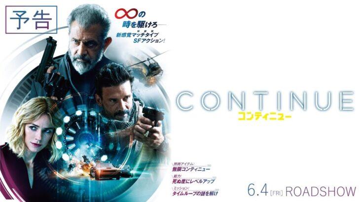 映画『コンティニュー』予告 6.4(fri) 新宿バルト9ほか全国Roadshow