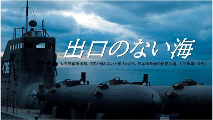映画予告『出口のない海』