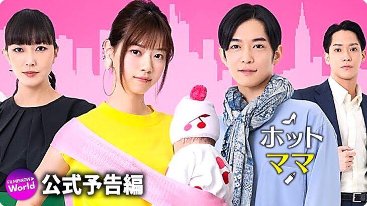 西野七瀬主演!映画『ホットママ』本予告