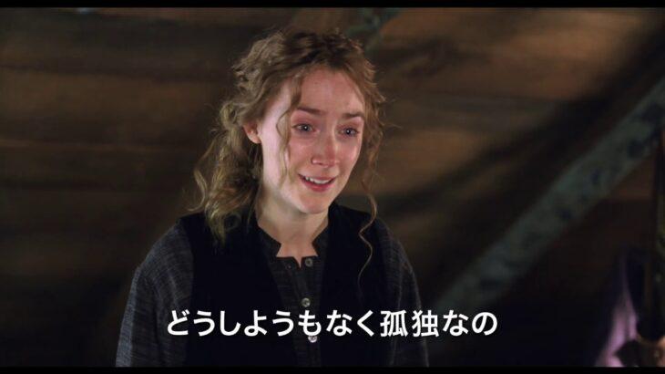 映画『ストーリー・オブ・マイライフ/わたしの若草物語』予告