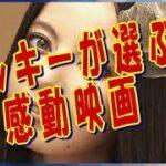 【ベッキーが涙】ベッキーが選ぶ泣ける感動映画3選【人とのつながりに感動】