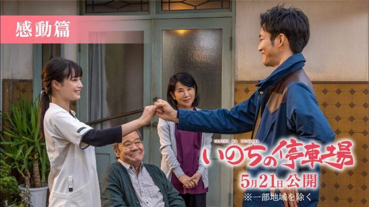 映画『いのちの停車場』15秒予告 感動篇