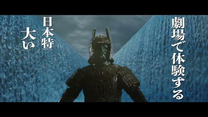 『妖怪大戦争 ガーディアンズ』公開記念 | 「妖怪・特撮映画祭」予告
