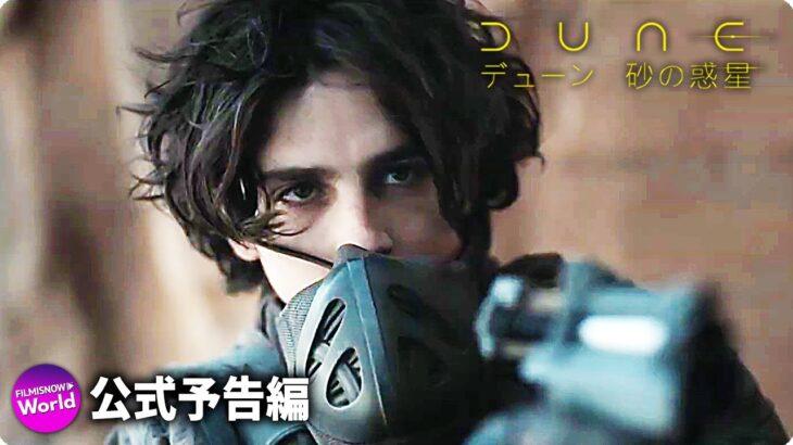 映画『DUNE/デューン 砂の惑星』日本版本予告