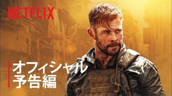 『タイラー・レイク -命の奪還-』予告編 – Netflix