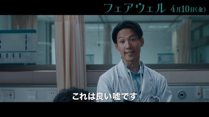 映画『フェアウェル』日本版予告