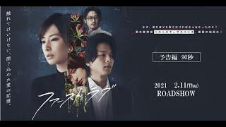 映画『ファーストラヴ』予告編【2021年2月11日(木祝)公開】