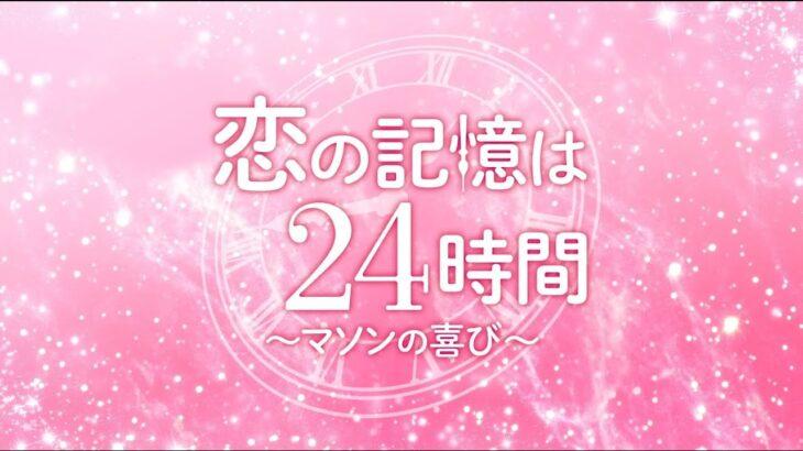 【公式】韓国ドラマ「恋の記憶は24時間~マソンの喜び~」DVD予告編