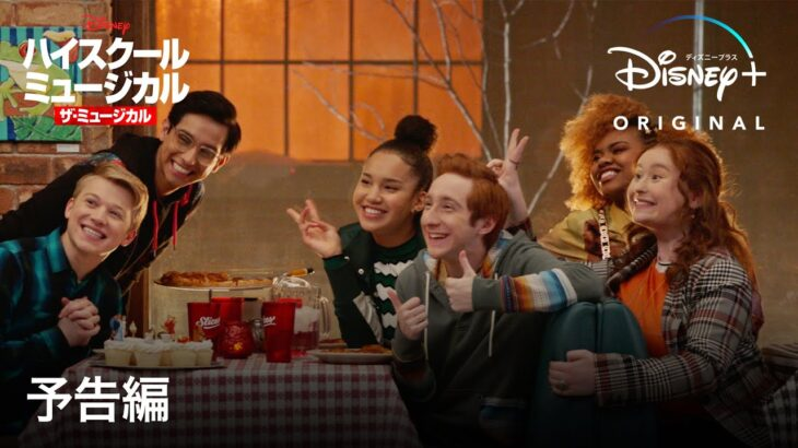 ハイスクール・ミュージカル:ザ・ミュージカル シーズン2|予告編|Disney+ (ディズニープラス)