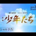 『映画 少年たち』スペシャル予告 3月29日(金)全国ロードショー