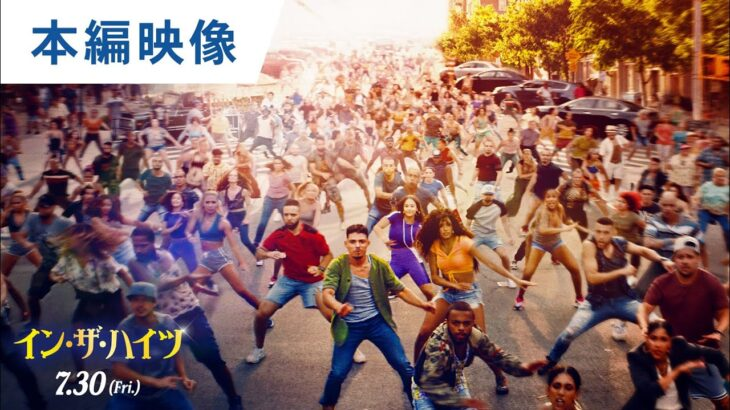 【冒頭映像】500人の群衆ダンス!映画『イン・ザ・ハイツ』本編冒頭映像8分 2021年7月30日(金)公開