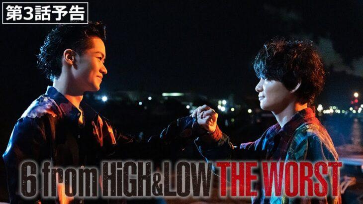 ドラマ「6 from HiGH&LOW THE WORST」第3話予告
