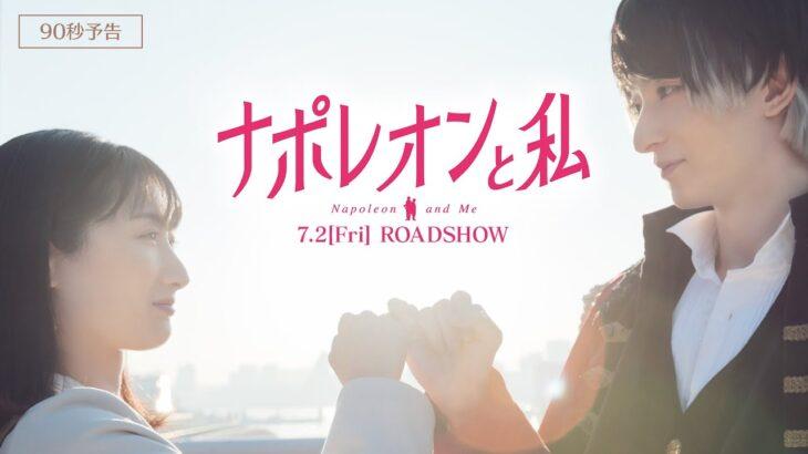 映画『ナポレオンと私』90秒予告 【2021年7月2日(金)公開】