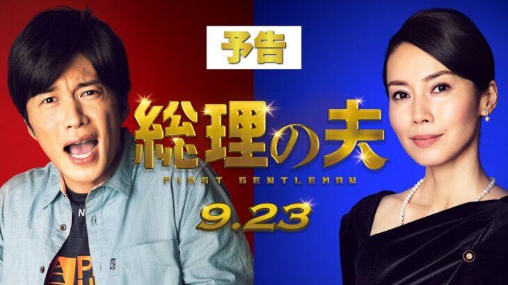映画『総理の夫』予告🕊【9月23日(木・祝)公開】