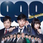 松本潤|『99.9-刑事専門弁護士- THE MOVIE』本予告【12月30日(木)全国公開‼】