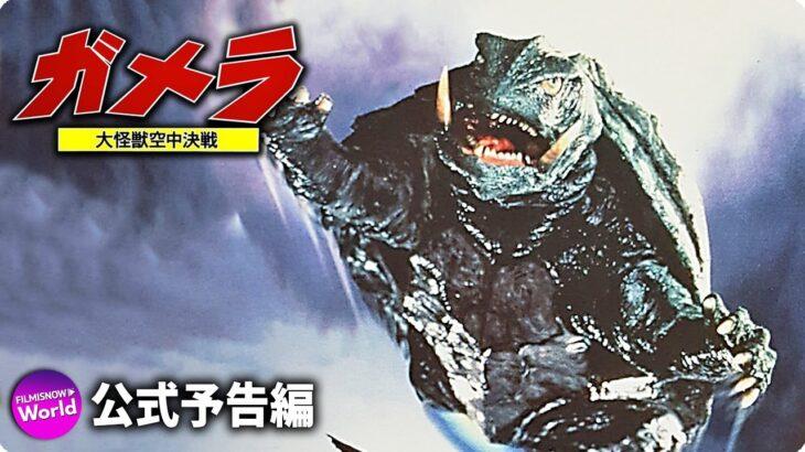 映画『ガメラ 大怪獣空中決戦』DOLBY CINEMA版予告(劇場予告version)