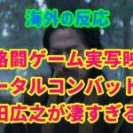 【真田広之・海外の反応】映画「モータルコンバット」予告編PVのアクションに世界が感動!【Mortal Kombat・外国人の反応】