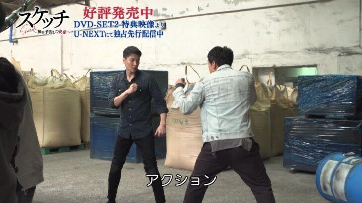RAIN(ピ)がイ・ドンゴンにアクション指導!?「スケッチ~神が予告した未来~」6.4発売 DVD-SET2 特典映像より