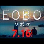 声優・林原めぐみ、色っぽく艶やかな声で映画予告のナレーションを担当 映画『SEOBOK/ソボク』予告映像