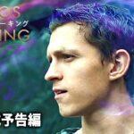 トム・ホランド × デイジー・リドリー主演!SF映画『カオス・ウォーキング』予告篇