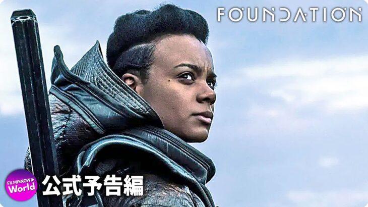 SFテレビドラマシリーズである『ファウンデーション』予告 | Apple TV+