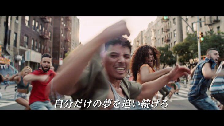 傑作ブロードウェイミュージカルを映画化『イン・ザ・ハイツ』日本版予告