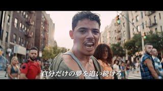 『イン・ザ・ハイツ』予告編 | 傑作ミュージカルがついに映画化!