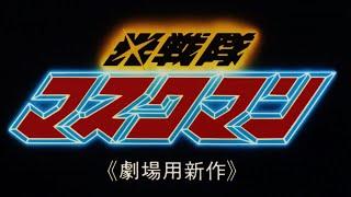 【光戦隊マスクマン】 映画予告
