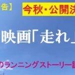 【映画予告】感動のランニングストーリー「走れ」今秋公開決定!!