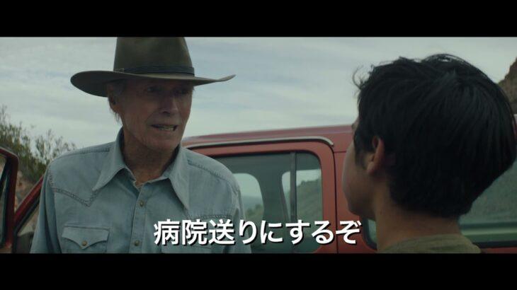 映画『クライ・マッチョ』予告編