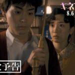 映画『キネマの神様』【主題歌予告】大ヒット上映中!