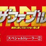 映画『ザ・ファブル』アクション編スペシャルトレーラー