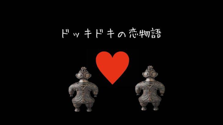 【映画予告】新作映画「ドッキドキの恋物語」