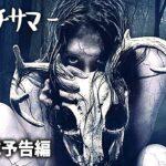 最恐ホラー、日本上陸😲!映画『ウィッチサマー』予告