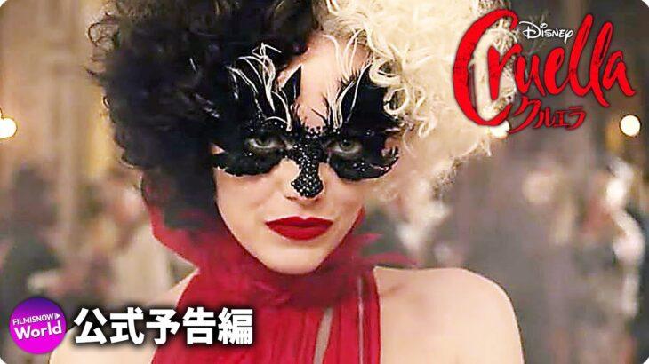 エマ・ストーンを主演 『クルエラ』予告編 (ディズニーが実写映画最新作)