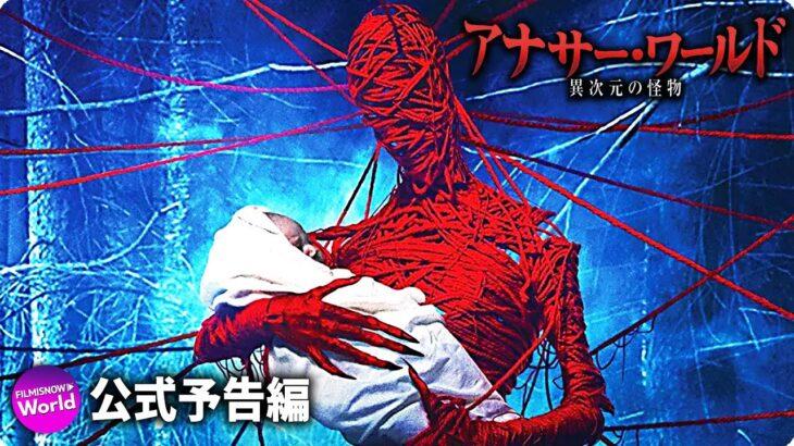 映画『アナザー・ワールド 異次元の怪物』公式予告