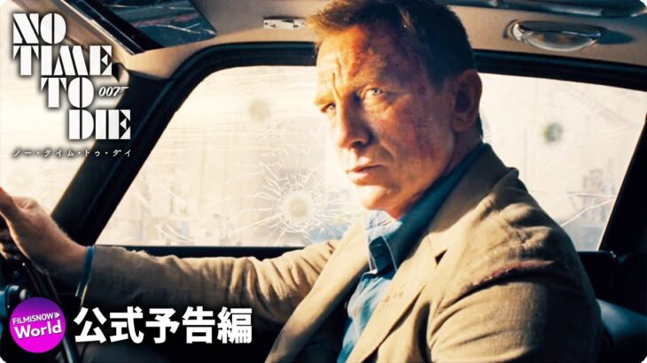 映画『007/ノー・タイム・トゥ・ダイ』ダニエルフェアウェル新予告