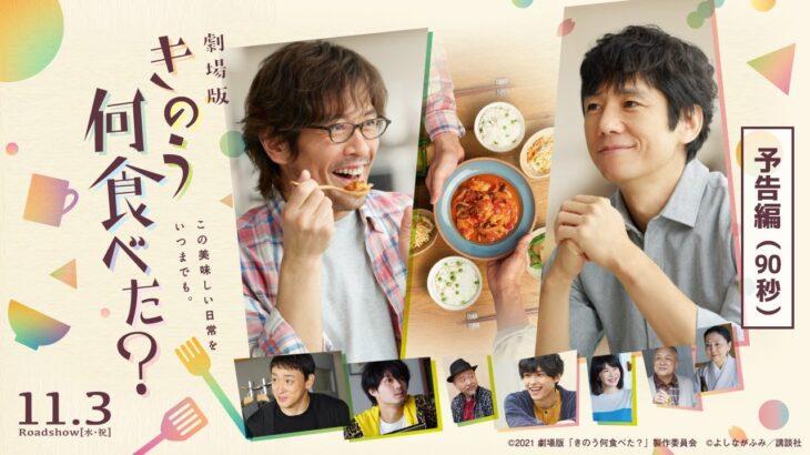劇場版『きのう何食べた?』予告篇【11/3(水・祝)公開】/主題歌:スピッツ