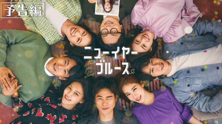 映画『ニューイヤー・ブルース』12.10(金)公開|予告