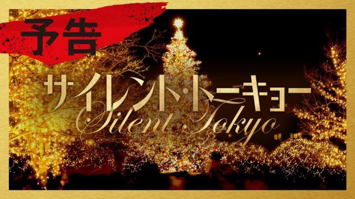 映画『サイレント・トーキョー』予告 2020年12月4日(金)公開