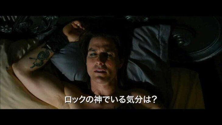 映画『ロック・オブ・エイジズ』予告編2【HD】 2012年9月21日公開