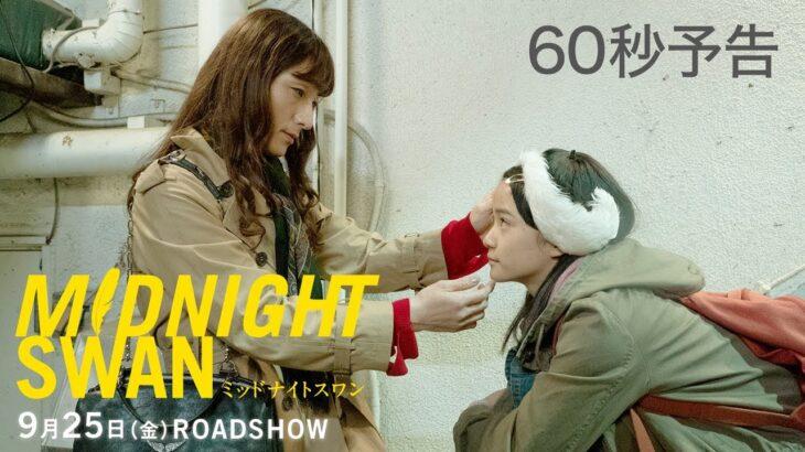 9月25日公開『ミッドナイトスワン』60秒予告