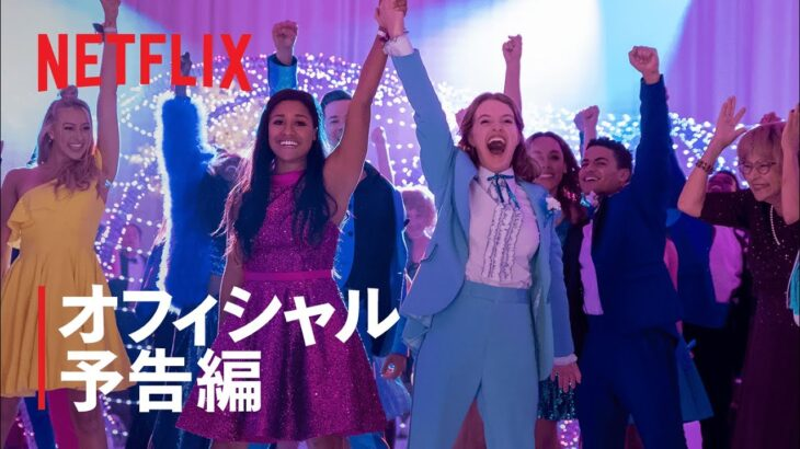 『ザ・プロム』予告編 – Netflix