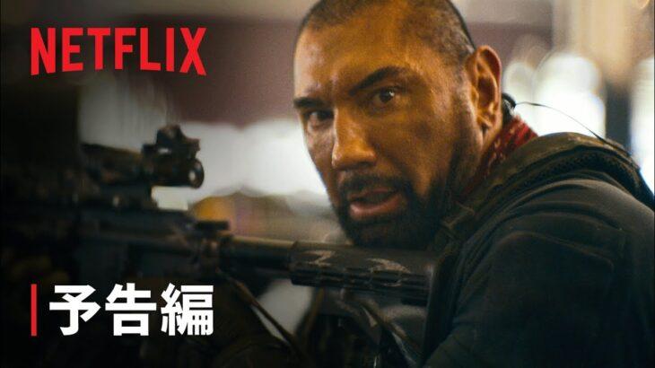 『アーミー・オブ・ザ・デッド』予告編 – Netflix