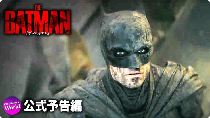 映画『THE BATMAN-ザ・バットマン-』新予告 – #DCFandome