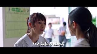 『THE CROSSING 〜香港と大陸をまたぐ少女〜』予告恋愛篇