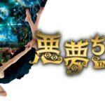 映画『悪夢ちゃん The 夢ovie』予告 出演:北川景子/GACKT
