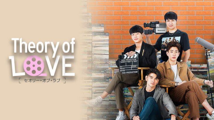 タイドラマ「Theory of Love/セオリー・オブ・ラブ」予告